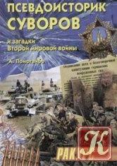 Книга Псевдоисторик Суворов и загадки Второй мировой войны