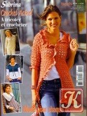 Журнал Sabrina Crochet Actuel HS №5H 2007