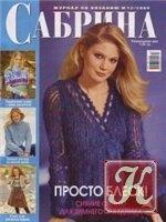 Журнал Сабрина №12 2009