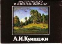 Книга И.Г. Федорова-Давыдова. А.И. Куинджи