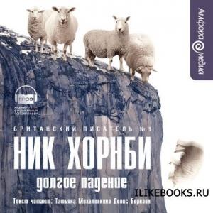 Книга Хорнби Ник - Долгое падение (Аудиокнига)