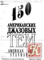 Книга 150 американских джазовых тем. Выпуск 2
