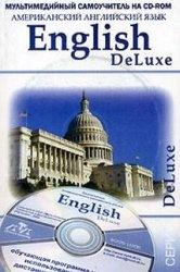 Книга English. Пособие по изучению американского английского языка