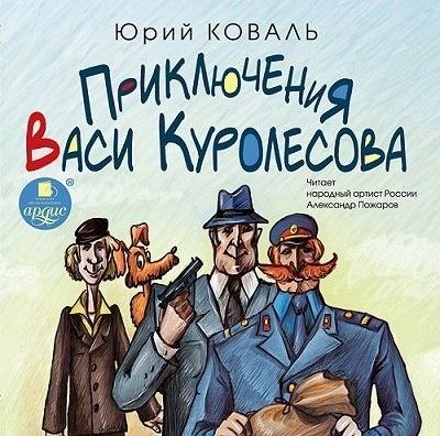 ?Приключения Васи Куролесова