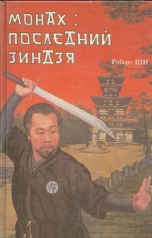Ши Роберт Монах: время драконов