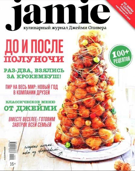 Книга Журнал: Jamie Magazine №10 декабрь 2014