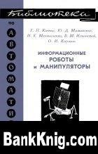 Книга Информационные роботы и манипуляторы