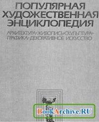 Книга Популярная художественная энциклопедия. В двух томах. Том 2. М - Я.