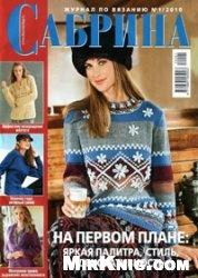 Журнал Сабрина № 1 2010 г.