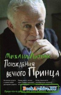 Книга Похождения Вечного Принца.