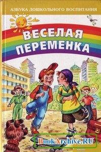 Книга Веселая переменка.