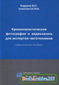 Книга Криминалистическая фотография и видеозапись для экспертов - автотехников.