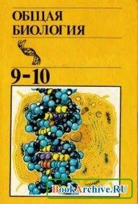 Книга Общая биология. Учебник для 9-10 классов средней школы.