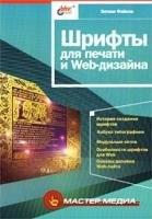 Книга Шрифты для печати и Web-дизайна
