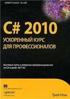 Книга C# 2010. Ускоренный курс для профессионалов