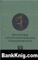 Книга Синтезы неорганических соединений. Том 1