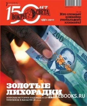 Вокруг света №7 (июль 2011)