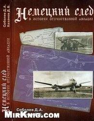 Книга Немецкий след в истории отечественной авиации
