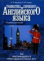 Книга Грамматика современного английского языка-