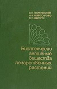 Книга Биологически активные вещества лекарственных растений.