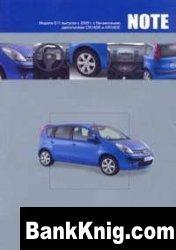 Книга Руководство по ремонту, обслуживанию, устройству и эксплуатации автомобилей Nissan Note
