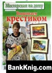 Журнал Мастерская на дому №2 2009