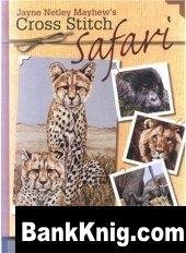 Jayne Netley Mayhew`s.  Cross Stitch Safari  - Вышиваю Сафари