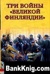 """Книга Три войны """"Великой Финляндии"""""""