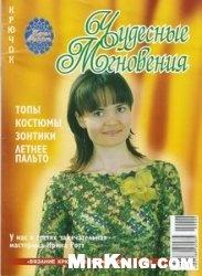 Журнал Чудесные мгновения № 4 2009 Вязание крючком
