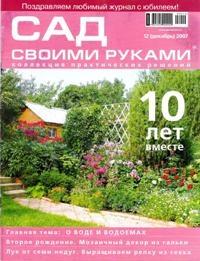 Журнал Сад своими руками № 12, 2007.