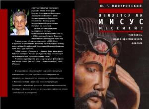 Книга Является ли Иисус Мессией? Проблемы иудео-христианского диалога.