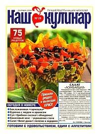 Журнал Наш кулинар №19 (сентябрь 2009)