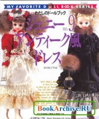 Книга My favorite doll book №09