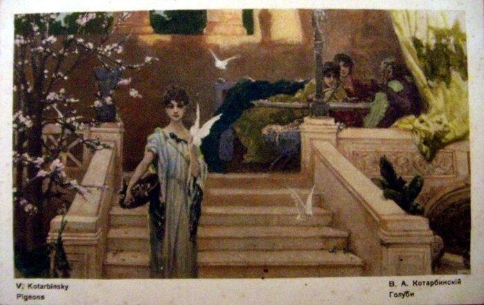Голуби (цветная открытка)