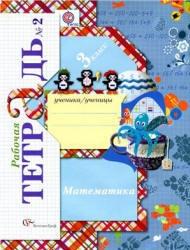Книга Математика, 3 класс, Рабочая тетрадь № 2, Рудницкая В.Н., Юдачева Т.В., 2013