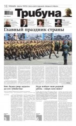 Журнал Трибуна (14 - 20 Мая 2015)