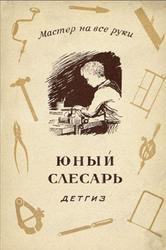 Книга Юный слесарь, Солодков Г., 1942