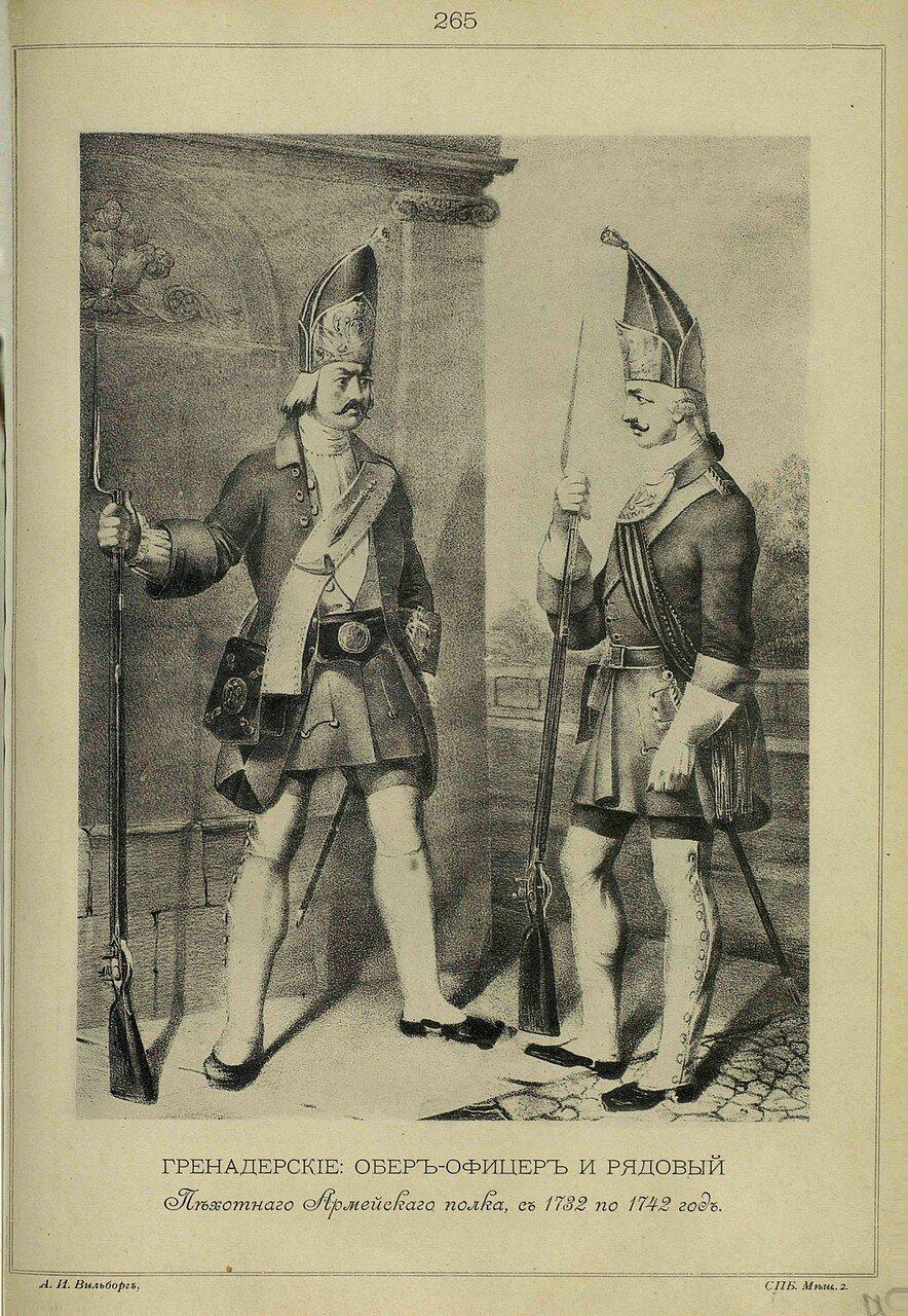 265. ГРЕНАДЕРСКИЕ: ОБЕР-ОФИЦЕР и РЯДОВОЙ Пехотного Армейского полка, с 1732 по 1742 год