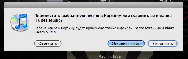 iTunes dialog