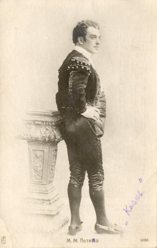 Мариус Петипа. Открытка 1905 года. Опубликовано впервые (личный архив) ссылка обязательна!