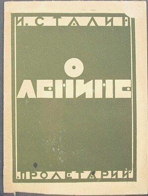 Сталин. О Ленине. Харьков, 1924 г.