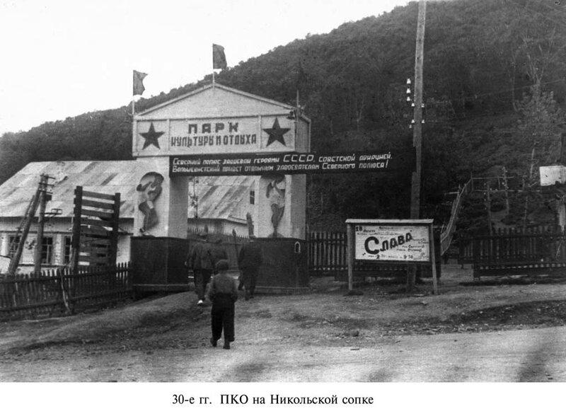 Petropav_1930s2.jpg