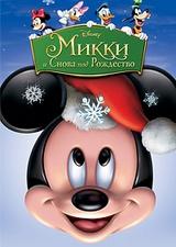 Микки: И снова под Рождество / Mickey's Twice Upon a Christmas (2004/WEB-DL/DVDRip)