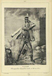 617. РЯДОВОЙ Бахмутского Гусарского полка, с 1764 по 1774 г.