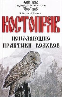 Книга Гнатюк В. - Костоправ. Исцеляющие практики волхвов