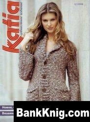 Журнал Katia № 5 2008