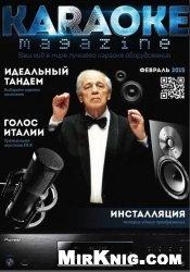 Журнал Karaoke Magazine №1 2015