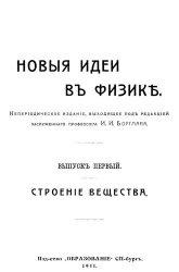 Книга Новые идеи в физике. Выпуск 1-3