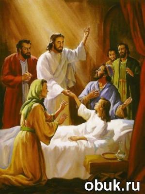 Книга Библия. Ветхий завет (Аудиокнига)
