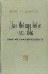 Книга Джон Мейнард Кейнс. 1883-1946. Экономист, философ, государственный деятель. Книга 1-2
